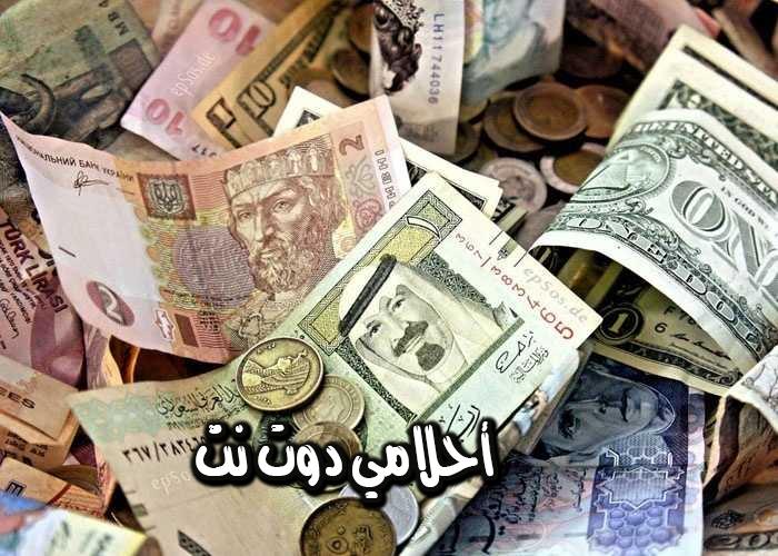 تفسير حلم النقدية في المنام لابن شاهين
