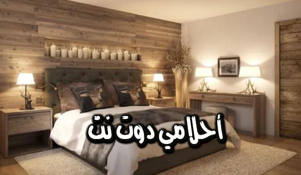 تفسير حلم السرير في المنام