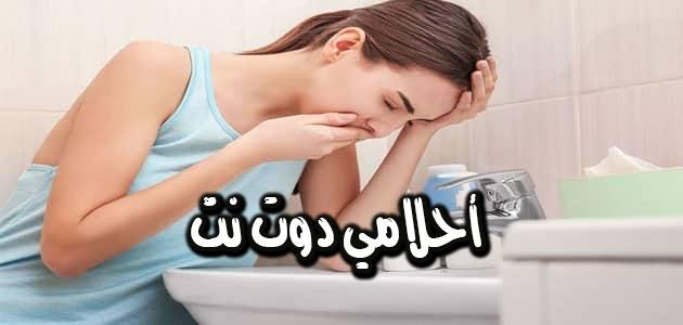 معنى القيء في المنام للامام العصيمي تنظيف القيء في المنام رؤية شخص يتقيأ في المنام