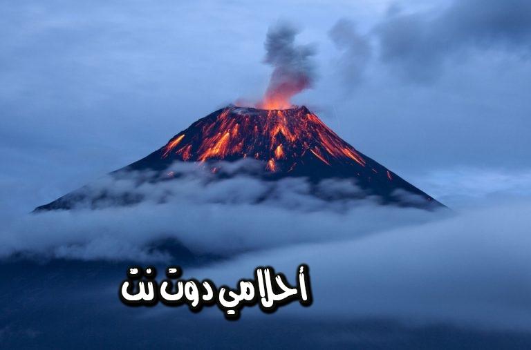 تفسير رؤية حدوث البركان في المنام