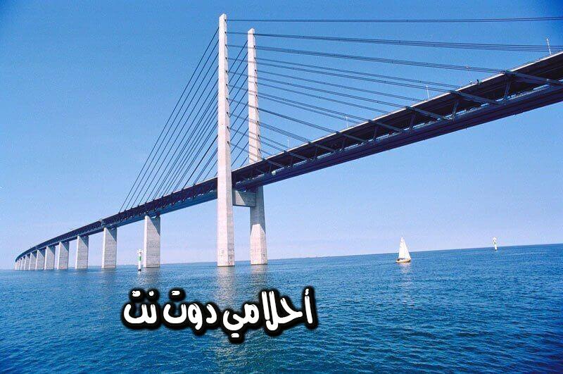 تفسير حلم الجسر لابن سيرين