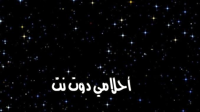 رؤية النجوم في المنام للامام الصادق