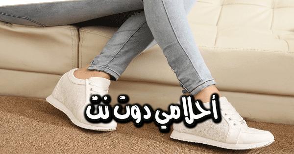 تفسير رؤية الحذاء في المنام