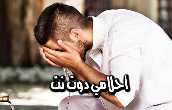 تفسير حلم الوضوء للامام الصادق تفسير عدم اكتمال الوضوء في المنام رؤية الوضوء في المسجد