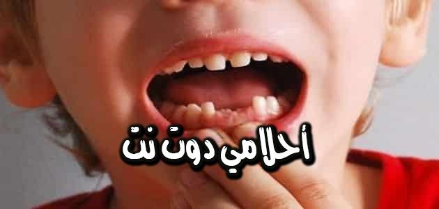 تفسير رؤية تساقط الأسنان في المنام