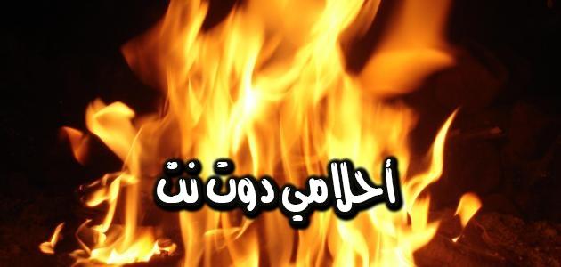 تفسير رؤية النار المشتعلة في المنام