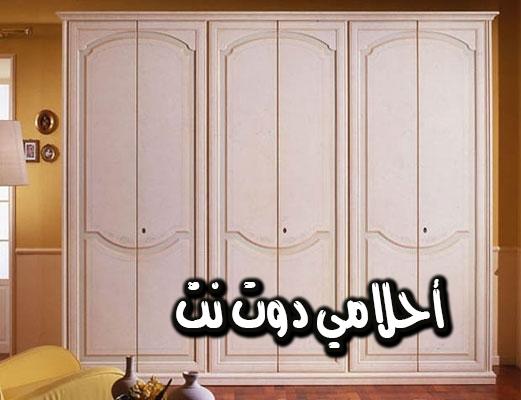 ماذا تعني رؤية خزانة الملابس في المنام لابن شاهين