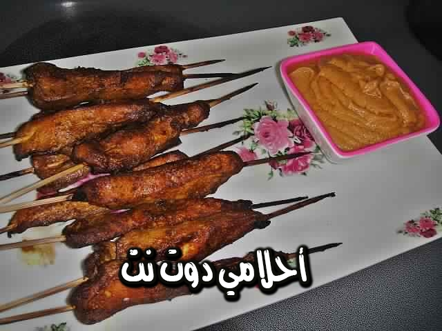 طريقة عمل دجاج ساتي مع صلصة الفول السّوداني