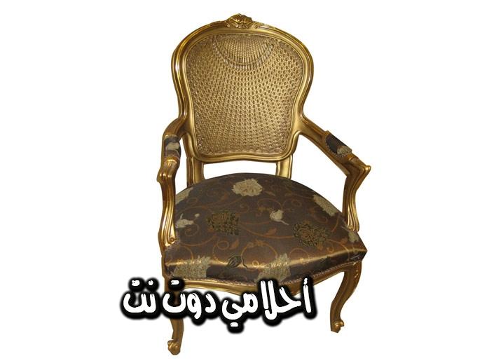 تفسير رؤية كرسي الرئيس في المنام