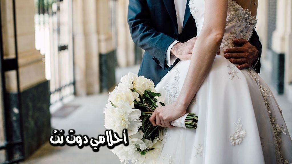 زواج العم في المنام
