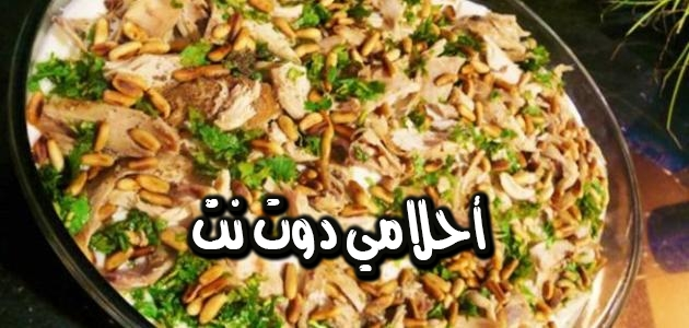 طريقة عمل الفتة السورية مع الدجاج