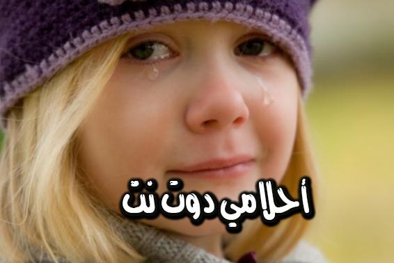 تفسير حلم رؤية فتاة تبكي في المنام