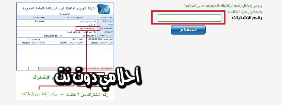 طريقة الاستعلام ودفع فواتير شركة كهرباء محافظة اربد