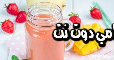 طريقة عمل كوكتيل عصير المانجو والخوخ والفراولة