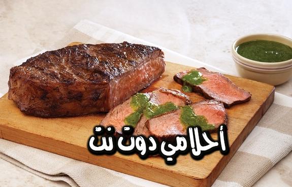 كيفية تقطيع اللحم على هيئة شرائح