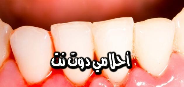 تفسير رؤية دم على الأسنان في حلمك