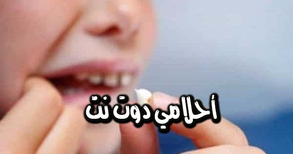 طريقة طبيعية للتخلص من إصفرار الأسنان