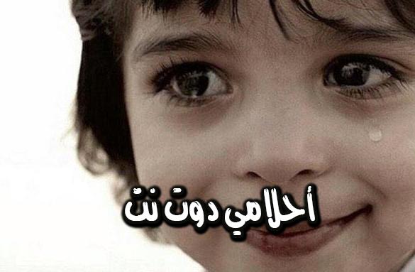 تفسير حلم ابتسامة شخص يبكي في المنام