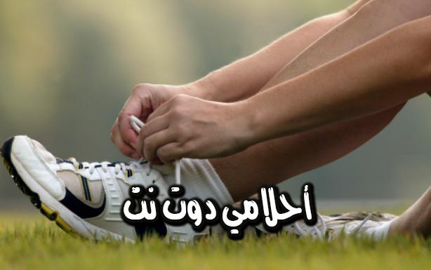 ماذا تعني الأحذية في المنام للامام الصادق و ابن شاهين