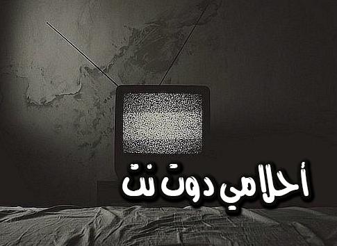 تفسير حلم الظهور في التلفاز في المنام