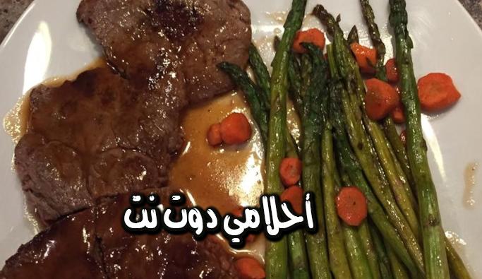 شرائح اللحم مع زبدة الباربيكيو