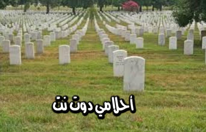 تفسير رؤية زيارة المقابر في المنام