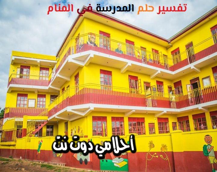تفسير رؤية مبنى المدرسة في الحلم