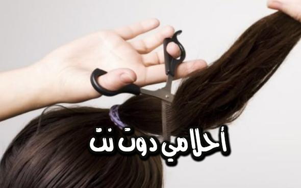 حلم قص الشعر للامام الصادق