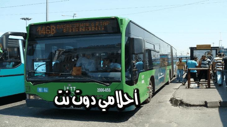 معنى توقف الحافلة في المنام