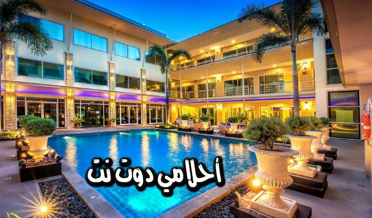 تفسير حلم الفندق في المنام