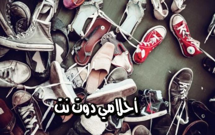تفسير الأحذية والصنادل والنعال في المنام