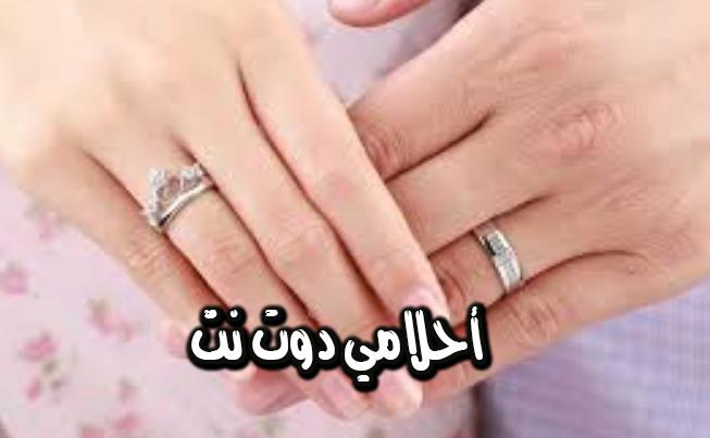 تفسير حلم خاتم الزواج في المنام لابن سيرين - فقد خاتم الزواج في الحلم