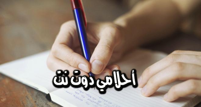 تفسير حلم الكتابة في الدفتر في المنام