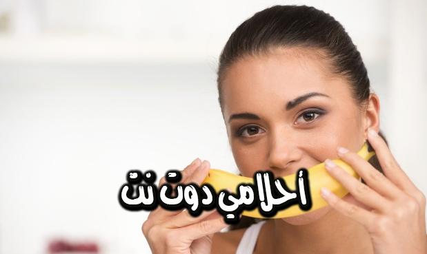 تفسير حلم تناول الموز في المنام للنساء
