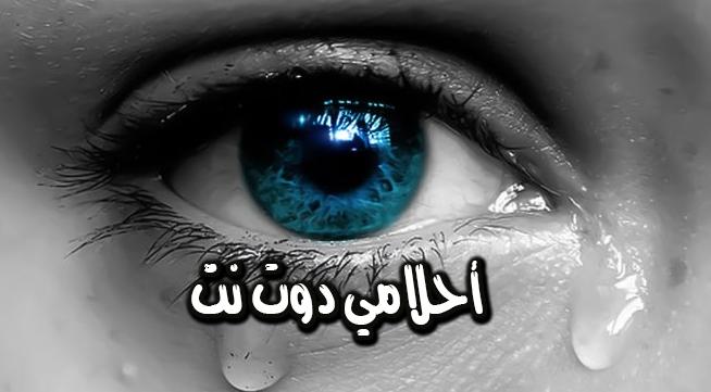 ما هو معنى حلم البكاء في المنام للعصيمي