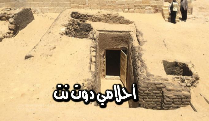 تفسير رؤية القبر في المنام