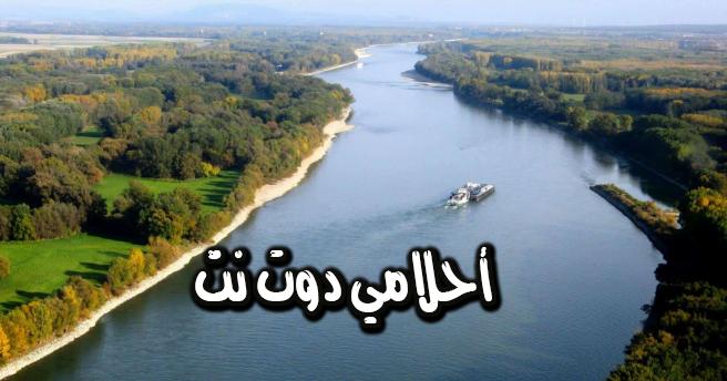 تفسير رؤية سقوط شيء في النهر في المنام