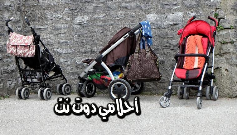 تفسير حلم عربات الأطفال في المنام