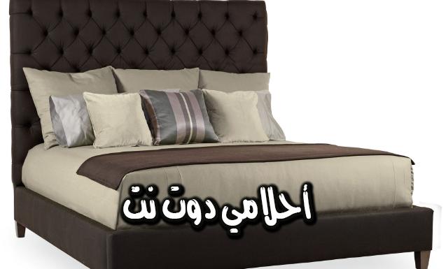 تفسير رؤية السرير المرتب في المنام