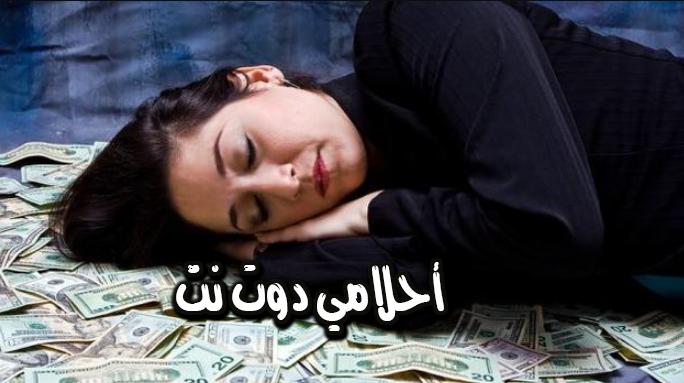 تفسير حلم العثور على المال على الأرض في المنام