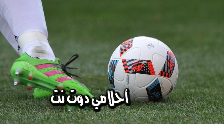 تفسير رؤية كرة القدم في المنام