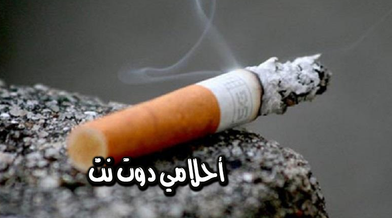 تفسير رؤية شرب السجائر في المنام
