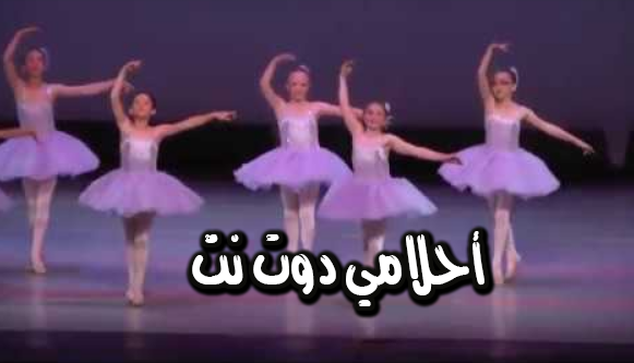 تفسير حلم رقص الباليه للعزباء في المنام