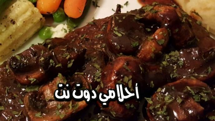 تحضير اللحم مع صوص الباربكيو