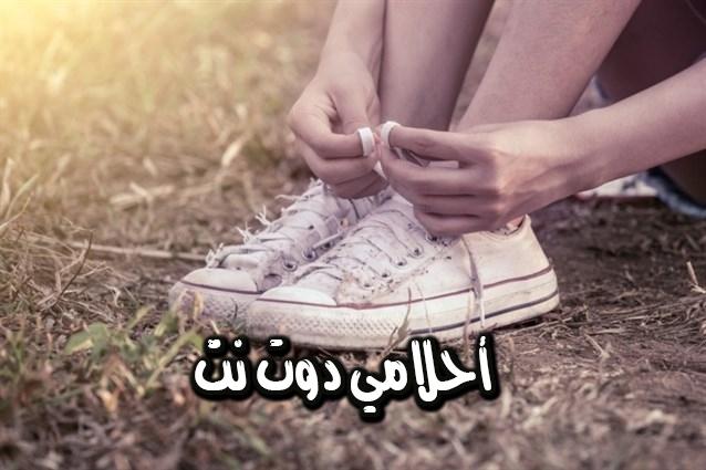 تفسير حلم الحذاء المسروق في المنام