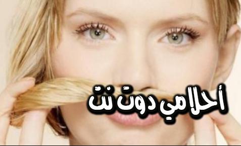 تفسير وجود شعر في فمك في المنام  – الشعر البني في المنام