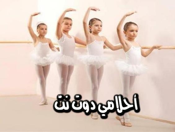 تفسير حلم رقص الباليه في المنام للعزباء