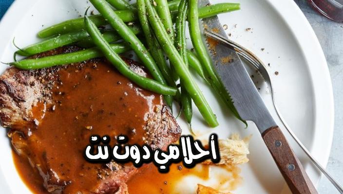 طريقة عمل شرائح اللحم مع زبدة الباربيكيو