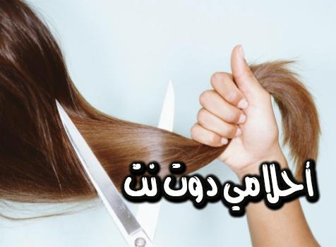 تفسير حلم قص الشعر أجزاء في المنام تفسير حلم شراء خصلة شعر حلم الشعر الطويل في المنام