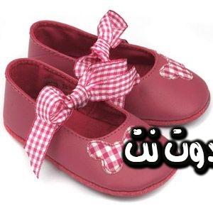 أحذية الاطفال في المنام للعصيمي